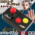 Street Fighter IV Sound Mobile Strap Chun Li (New) - Capcom