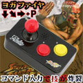 Street Fighter IV Sound Effects Mobile Strap Dhalsim (New) title=