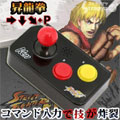 Street Fighter IV Sound Effects Mobile Strap Ken (New) - Capcom