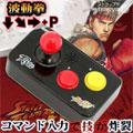 Street Fighter IV Sound Mobile Strap Ryu (New) - Capcom
