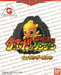 Chocobo Mysterious Dungeon - Bandai