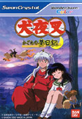 Inuyasha Kagomes Dream Diary (New) - Bandai