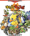Hataraku Chocobo - Squaresoft