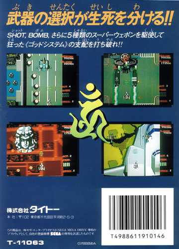 Master of Weapon from Taito - Mega Drive
