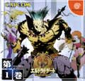 Eldorado Gate Vol 1 - Capcom