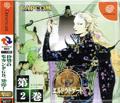 Eldorado Gate Vol 2 (New) - Capcom