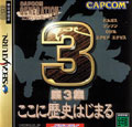 Capcom Generation 3 (New) - Capcom