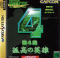 Capcom Generation 4 (New) - Capcom