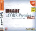 Biohazard Code Veronica Complete (New) title=