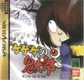 Gegege No Kitaro (New) - Bandai