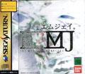 MJ The Mystery Hospital (New) - Bandai