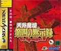 Tengai Makyou The Apocalypse IV (New) - Hudson Soft