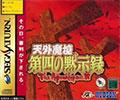 Tengai Makyou The Apocalypse IV (New) - Hudson Soft