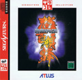 Dodonpachi (Saturn Collection) - Atlus