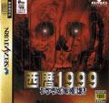 1999 AD - Lobotomy