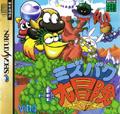 Mizubaku Adventure - Sega