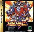 Super Robot Wars F Final - Banpresto