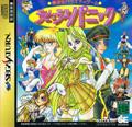 Bishojo Variety Game Rapyulus Panic - Shoeisha