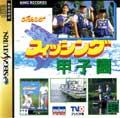 Fishing Koshien (New) - King Records