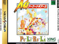 Pulirula Arcade Gears - Xing Entertainment