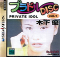 Private Idol Vol 1 - Sada Soft