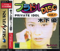 Private Idol Vol 1 (New) - Sada Soft