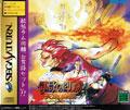 Samurai Spirits IV (RAM Cart Pack) title=