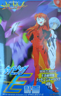 Evangelion Typing E Keikaku Limited Edition (New) - Gainax