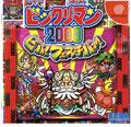 Bikkuriman 2000 (New) - Sega Toys