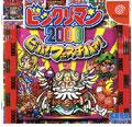 Bikkuriman 2000 - Sega Toys
