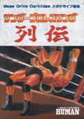 Thunder Pro Wrestling Retsuden - Human