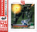 Gun Griffon (New) - Game Arts