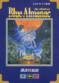 Blue Almanac  - Kodansha