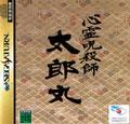 Shinrei Jusatsushi Taromaru    - Time Warner Interactive