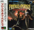 Prince of Persia - Victor