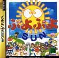 Puyo Puyo Sun - Compile