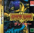 Ghen War - Virgin Interactive
