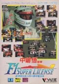 Nakajima Satoru F1 Super License - Sega