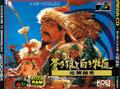 Genghis Khan - Koei