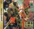 Romance of the Three Kingdoms - Koei