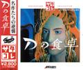 D no Shokutaku (New) (Saturn Collection) - Warp