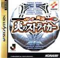 J League Flaming Striker (New) - Konami