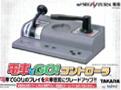 Sega Saturn Densha De Go Controller (New) - Taito
