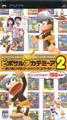 Pipo Saru Academia 2 (New) - Sony Computer Entertainment