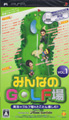 Minna no Golf Jyo Vol 1 (New) - Sony