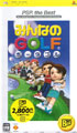 Minna no Golf (Best) (New) - Sony Computer Entertainment