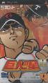 Dora Slot Kyojin no Hoshi 2 (New) - Aristocrat