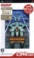 Gradius Portable (The Best) (New) - Konami
