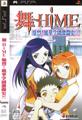 Mai Hime Bakuretsu  - Sunrise Interactive