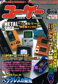 Used Game June 05 - Micro Magazine